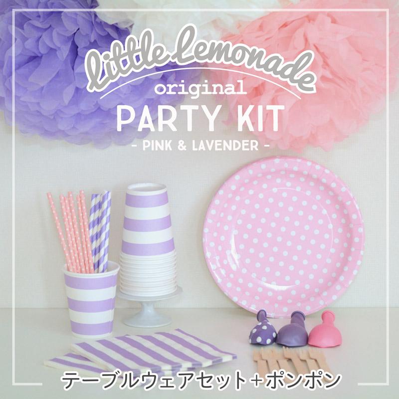 オールインワン・パーティーキット 販売開始しました : All in One Party Kit