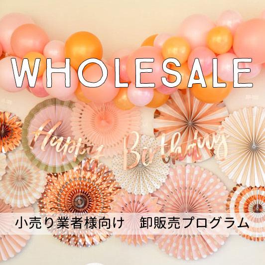 卸販売プログラム開始のお知らせ – Wholesale Program
