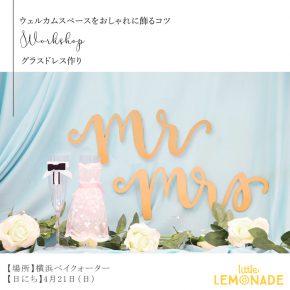 4月21日開催 ウェディングワークショップ – グラスドレスをDIY -@リトルレモネード横浜店