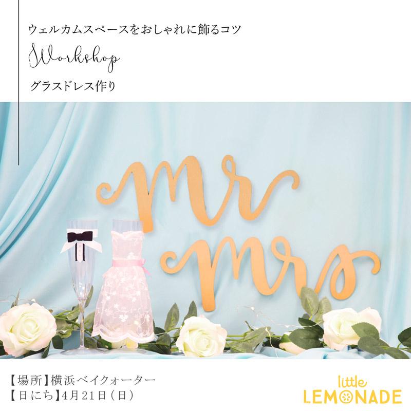 4月21日開催 【終了しました】ウェディングワークショップ – グラスドレスをDIY -@リトルレモネード横浜店