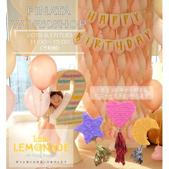 【終了しました】9月17日開催 ピニャータづくりワークショップ @リトルレモネード横浜店