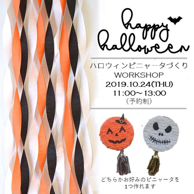 【終了しました】10月24日開催 ハロウィンピニャータづくりワークショップ @リトルレモネード横浜店